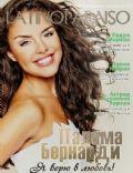 Latino Paraiso Magazine [Russia] (20 February 2012)