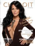 Сharoit Magazine [Russia] (May 2011)