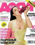Vash Dosug Magazine [Russia] (26 August 2009)