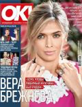OK! Magazine [Russia] (22 March 2012)