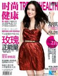 Trends Health Magazine [China] (February 2012)