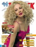TV Zaninik Magazine [Greece] (11 November 2005)