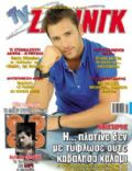 TV Zaninik Magazine [Greece] (20 June 2008)