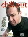 Chillout Magazine [Greece] (February 2009)