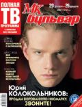 Yuri Kolokolnikov on the cover of Mk Bulvar (Russia) - December 2004