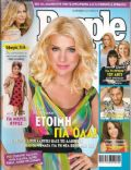 People Magazine [Greece] (25 September 2011)