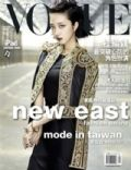 Gwei Lun-Mei on the cover of Vogue (Taiwan) - April 2013