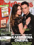 Athina Oikonomakou, Klemmena oneira, Konstadinos Laggos on the cover of Tiletheatis (Greece) - May 2014