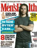 Men's Health Magazine [Ukraine] (July 2010)