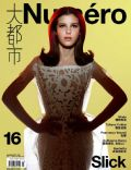 Numero Magazine [China] (March 2012)