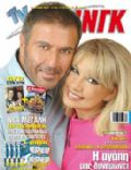 TV Zaninik Magazine [Greece] (30 September 2005)