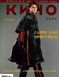 Kino Park Magazine [Russia] (December 2005)
