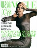 Vogue Magazine [China] (July 2007)