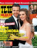 Tele Week Magazine [Russia] (28 March 2011)