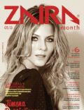 Jimena Buttigliengo on the cover of Zaira (Argentina) - May 2013