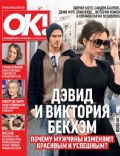 David Beckham, Victoria Beckham on the cover of Ok (Russia) - October 2010