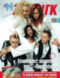 TV Zaninik Magazine [Greece] (15 September 2006)