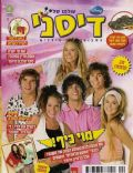 Agustín Sierra, María Candela Vetrano, María Del Cerro, Pablo Martinez, Rocío Igarzábal, Victorio D'Alessandro on the cover of Disney Girl (Israel) - October 2009