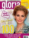 Gloria Magazine [Russia] (February 2008)