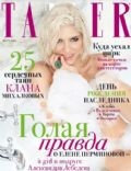 Elena Perminova on the cover of Tatler (Russia) - March 2013