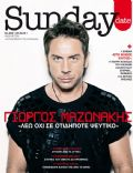 Sunday Date Magazine [Greece] (25 October 2009)