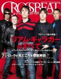 Liam Gallagher on the cover of Crossbeat (Japan) - June 2013
