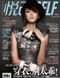 Self Magazine [China] (March 2012)