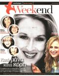 Mamie Gummer, Meryl Streep on the cover of Weekend (Greece) - November 2012