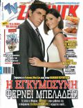 TV Zaninik Magazine [Greece] (4 February 2012)