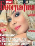 Iryna Bilyk on the cover of Viva Biography (Ukraine) - October 2009