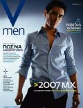 V Menn Magazine [Greece] (February 2007)