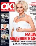 OK! Magazine [Russia] (27 January 2011)