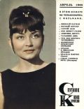 Zhanna Bolotova on the cover of Sputnik Kinozritelya (Soviet Union) - April 1968