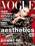 Chiling Lin on the cover of Vogue (Taiwan) - October 2012