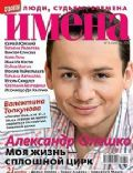 Names Magazine [Russia] (June 2010)