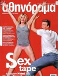 Cameron Diaz, Jason Segel, Sex Tape on the cover of Athinorama (Greece) - August 2014