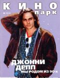 Johnny Depp on the cover of Kino Park (Russia) - December 1999