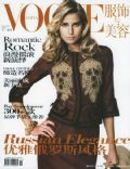 Vogue Magazine [China] (November 2005)