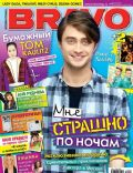 Daniel Radcliffe on the cover of Bravo (Russia) - March 2012