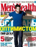 Men's Health Magazine [Ukraine] (February 2011)