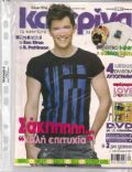 Katerina Magazine [Greece] (12 May 2009)