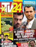 TV 24 Magazine [Greece] (25 February 2012)