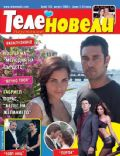 Asli Tandogan, Asli Tandogan and Burak Hakki, Bergüzar Korel, [[4063816|berguzar-korel-and-halit-ergenc|Berg on the cover of Telenovelas (Bulgaria) - August 2009