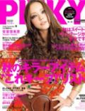 Pinky Magazine [Japan] (September 2008)