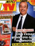 I polykatoikia, Pavlos Haikalis, Peninta-Peninta on the cover of 7 Days TV (Greece) - May 2011