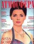 Atmosfera Magazine [Russia] (February 2008)