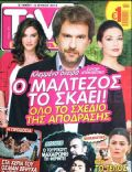 Alexis Stavrou, Athina Oikonomakou, Eleni Filini, Klemmena oneira on the cover of Tivi Sirial (Greece) - May 2014