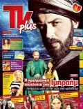 Cansu Dere, Halit Ergenç, Meryem Uzerli, Okan Yalabik, Selma Ergeç on the cover of TV Plus (Greece) - March 2013