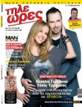 Tileores Magazine [Cyprus] (4 February 2012)