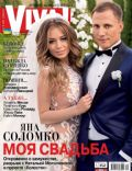 on the cover of Viva (Ukraine) - July 2014
